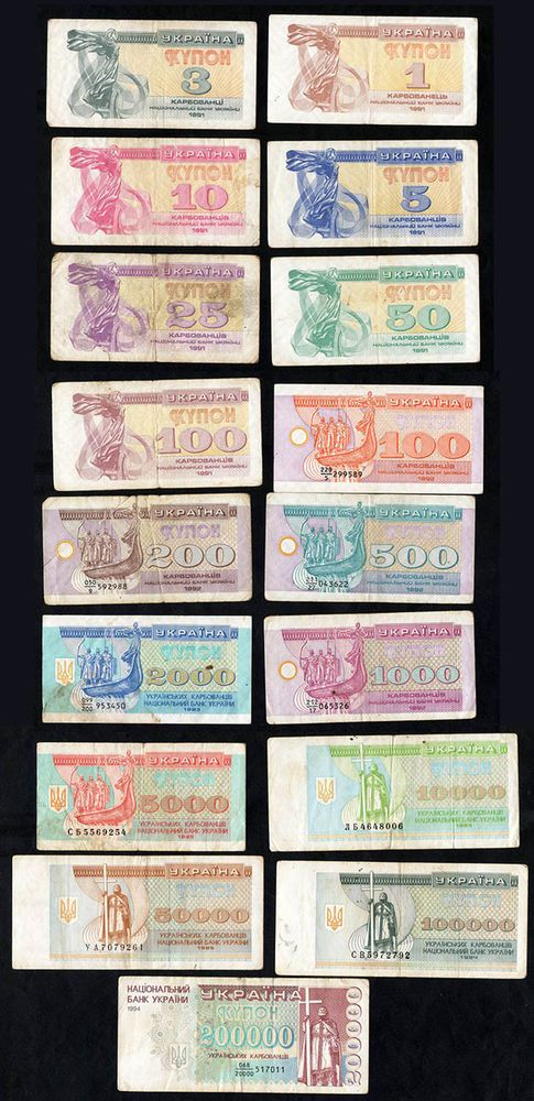 1991-1995 Ukraine Coupons 15 banknotes from 1 to 50000 karbovantsiv Coupon