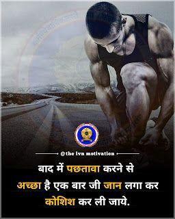 Motivational Chanakya success