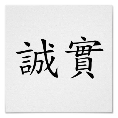 Chinese Symbol For Honesty Poster Wise Words Pinterest