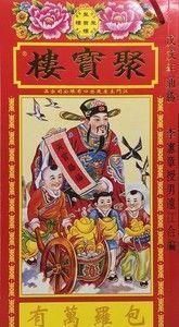 2019 Year of the Pig Chinese Almanac (Tong Sheng or Tung
