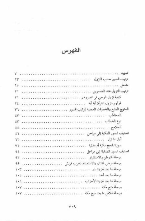 احسن القصص لبن قرناس Free Download Borrow And Streaming Internet Archive Arabic Books Texts Writing
