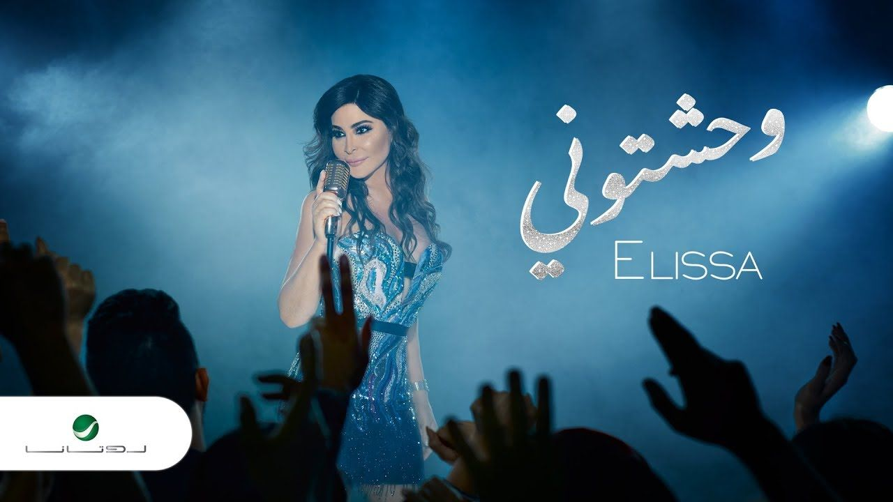 ELISSA ASAAD WAHDA MP3