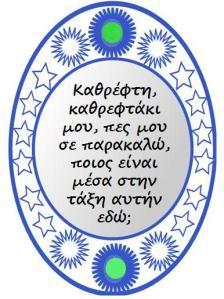 ΚΑΘΡΕΦΤΗΣ