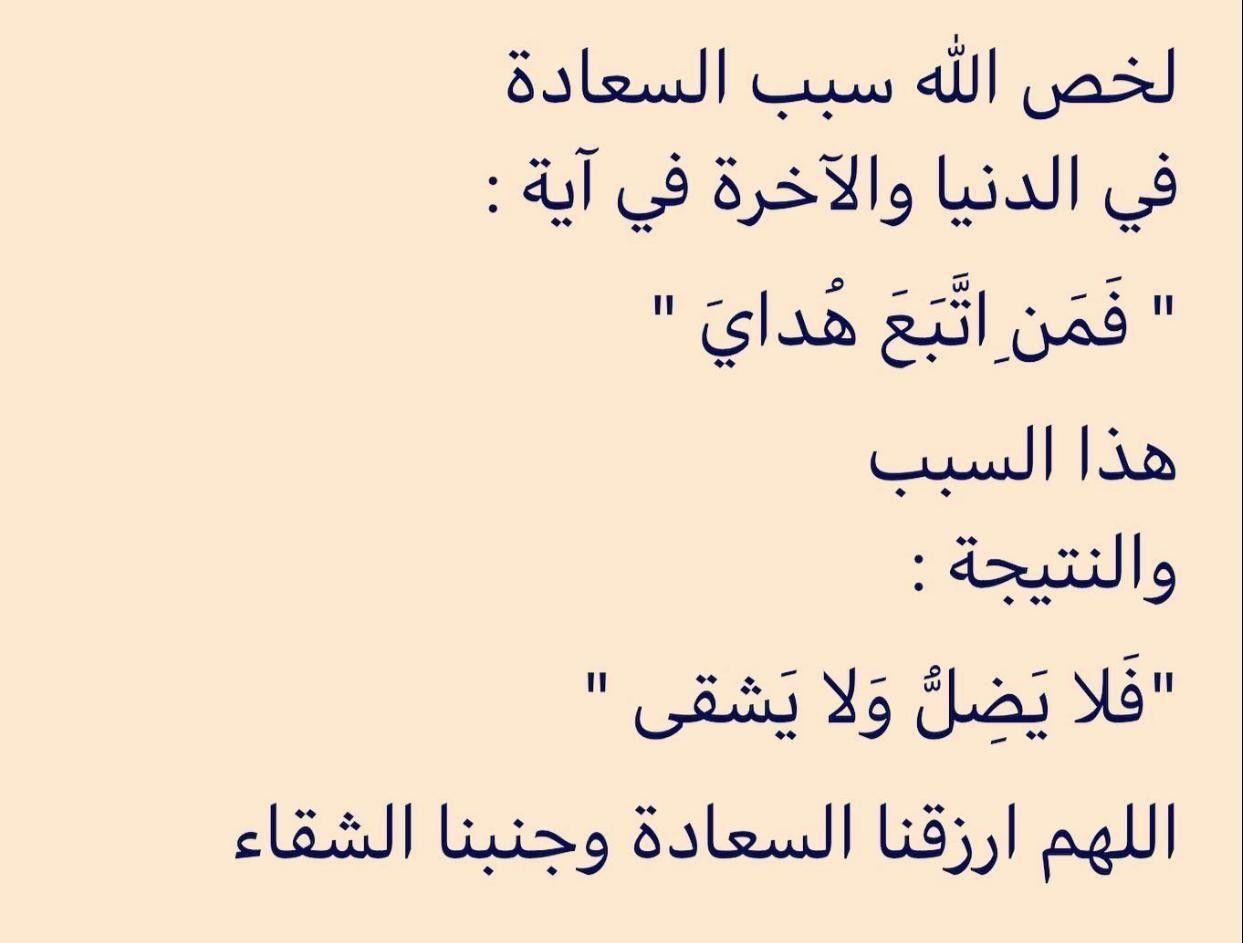 اللهم ارزقنا السعادة وجنبنا الشقاء دعاء سعادة تدبر آية Arabic Calligraphy Calligraphy