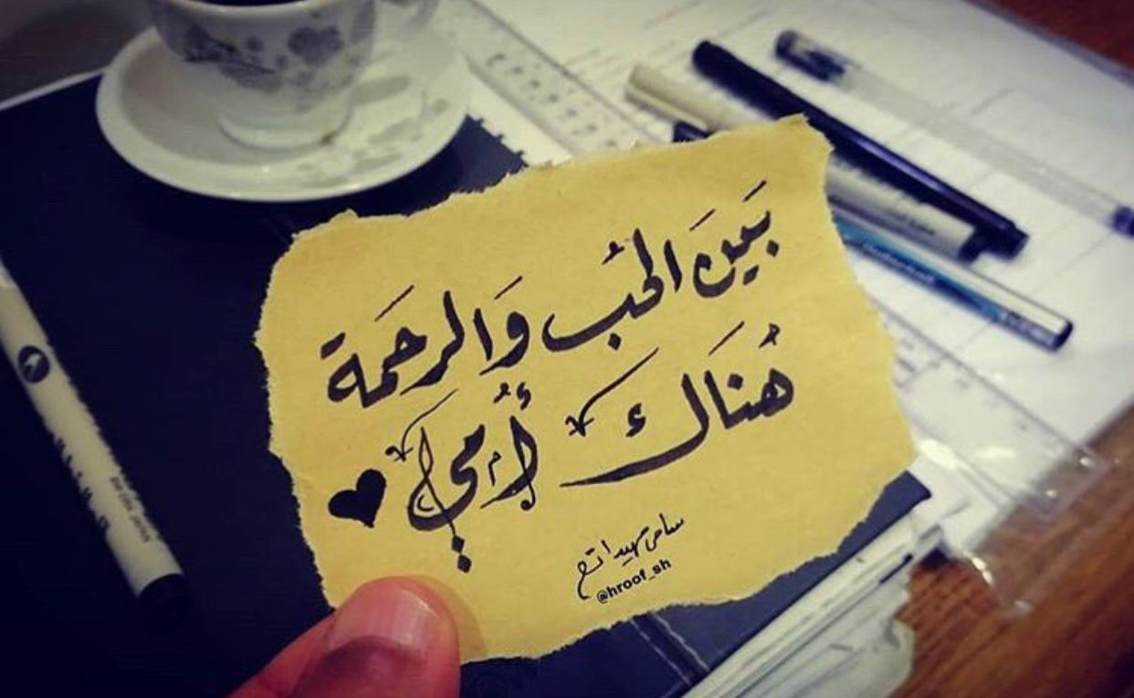 Pin By Fayrouz On أمي جنتي Arabic Calligraphy Calligraphy