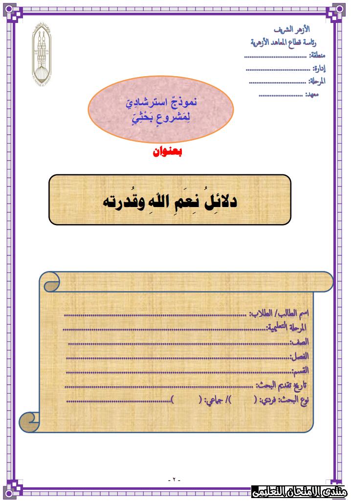 نموذج بحث استرشادي لطلاب المرحلة الإعدادية بالأزهر