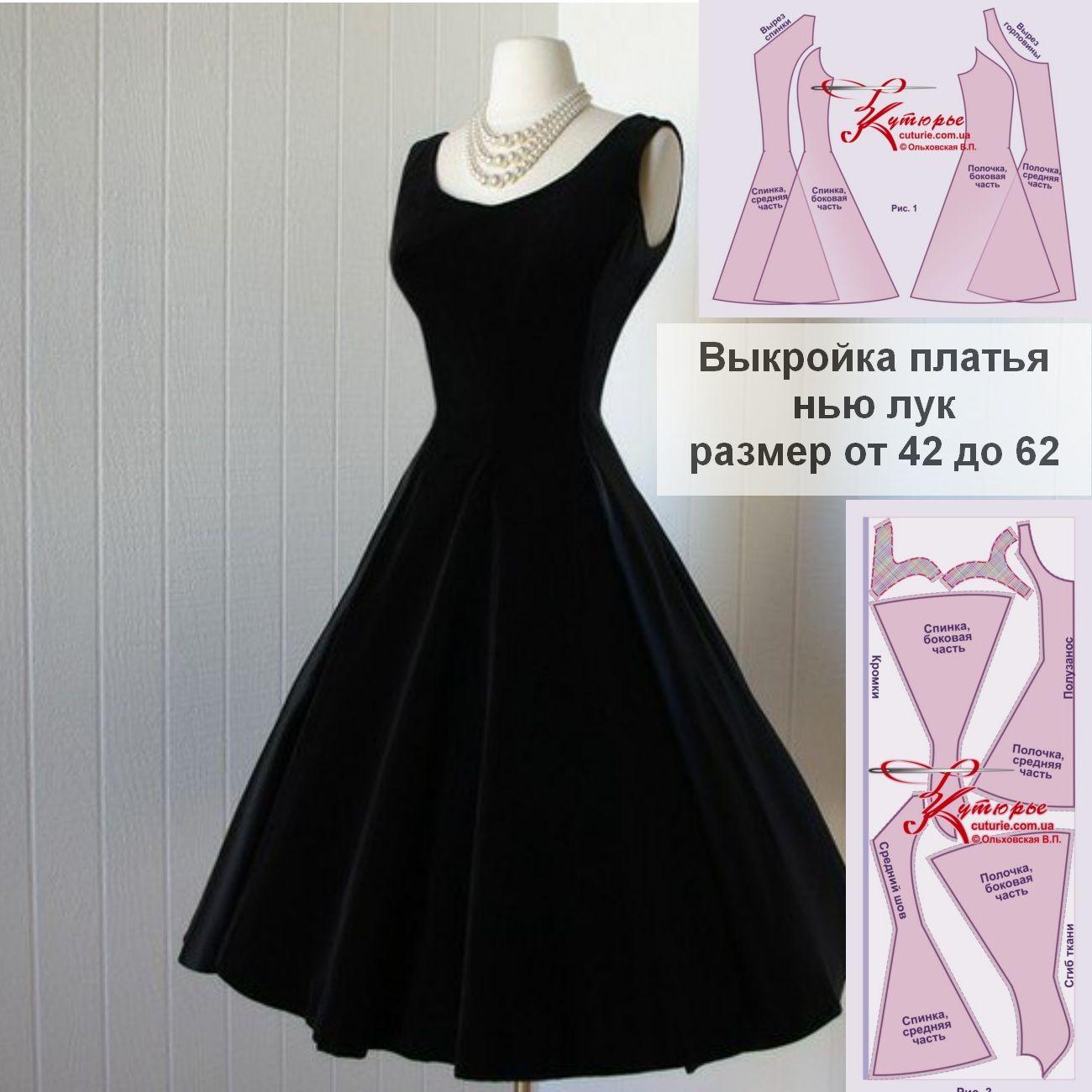 Сшить красивое платье фасоны купить льняные ткани в интернет магазине в москве