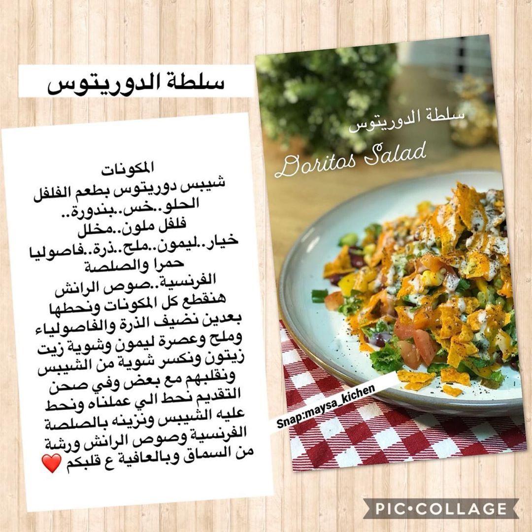 2 126 Likes 76 Comments Maysa Mohamed Chef Maysa On Instagram في آخر جمعة من رمضان اللهم لا تجعل هذا العام آخر عهد لنا برمضان وأعده علينا