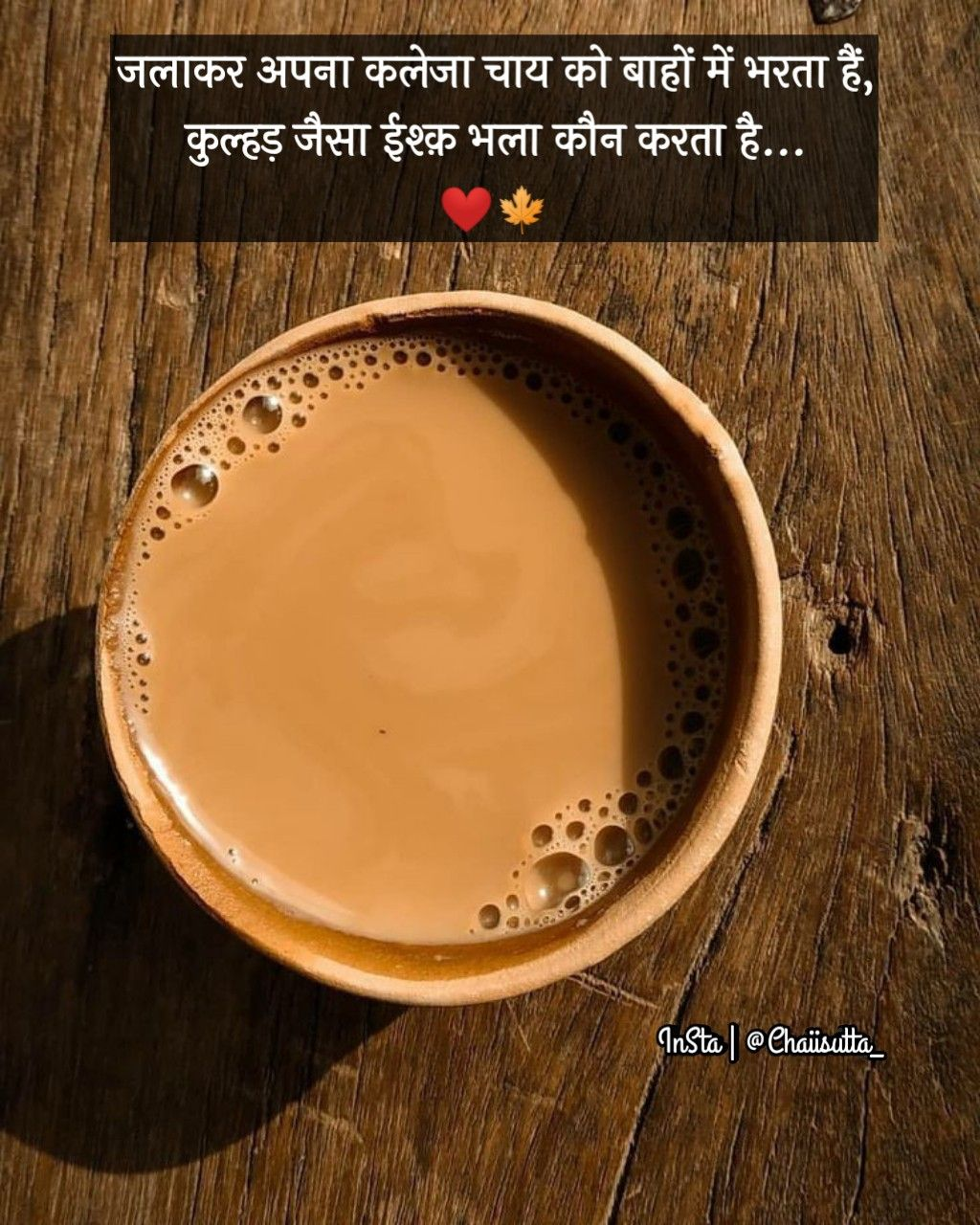 Chai Wala Pyar Chai Chai Quotes Tea Lover Quotes Tea Quotes