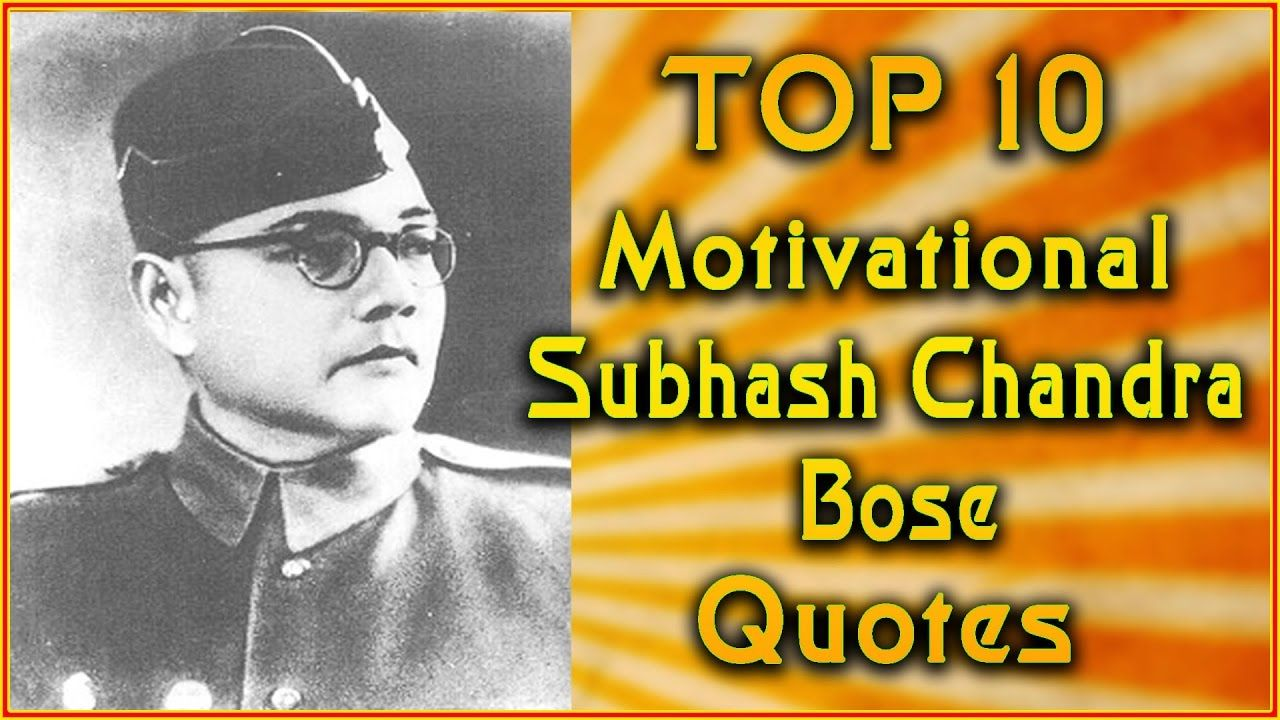 Top 10 Subhash Chandra Bose Inspirational Quotes