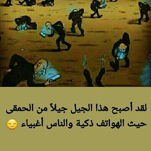 هل نحن أصبحنا هكذا عبر لي من خلال أفكارك عن هذه الصورة Wonderful Words Words Arabic Quotes