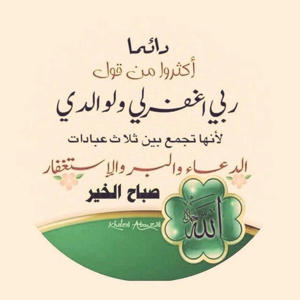 ربي اغفر لي ولوالدي Calligraphy Arabic Calligraphy Arabic