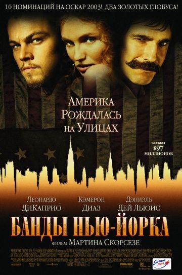 Банды Нью-Йорка (2002) — Gangs of New York — смотреть ...
