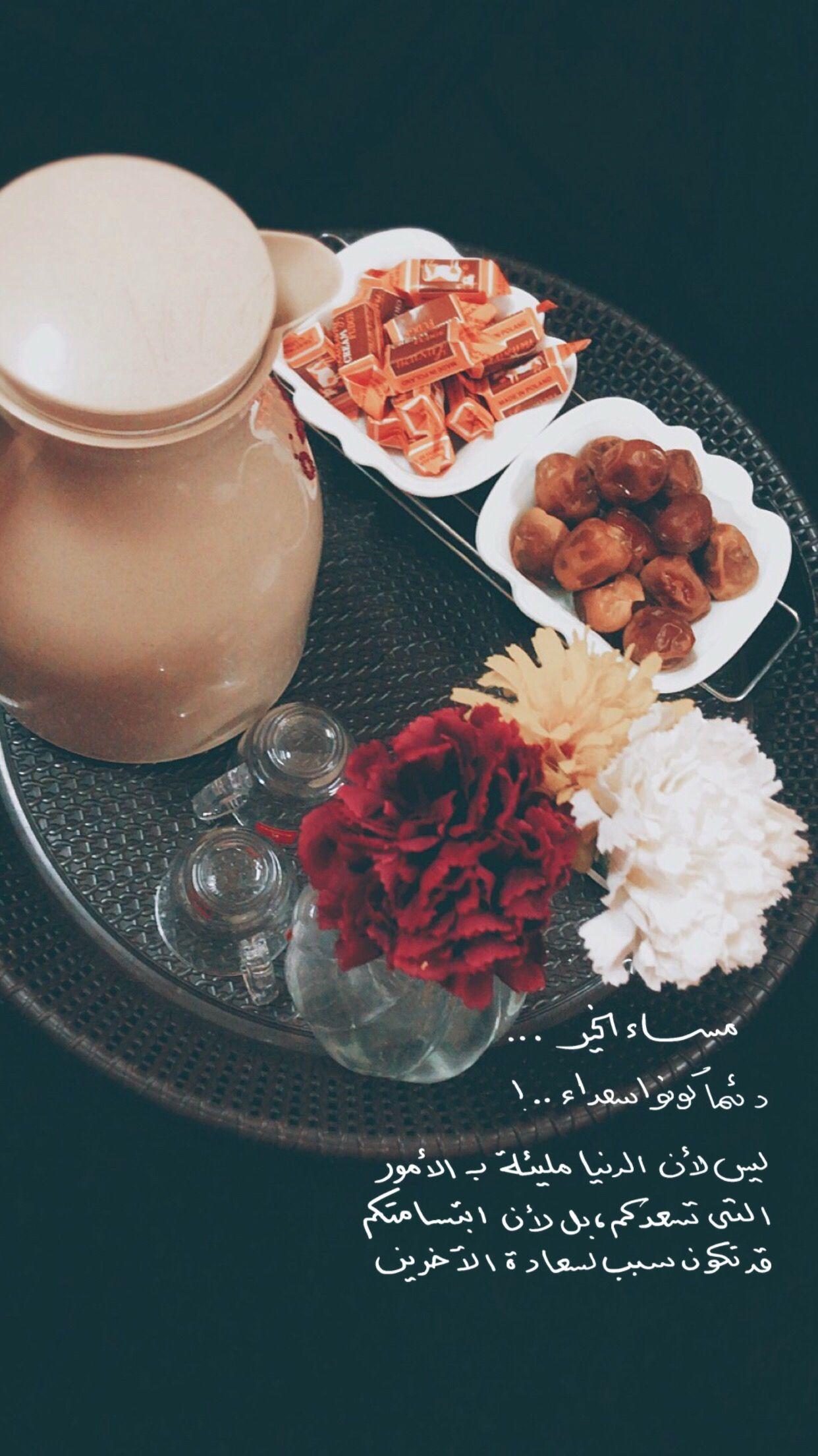 تصويري Sweet Breakfast Arabic Love Quotes Beautiful Arabic Words