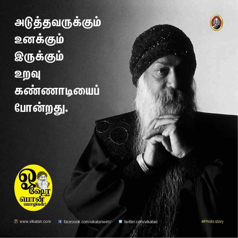 Pin by sridhar on Osho Quotes, Osho, Inspirational quotes
