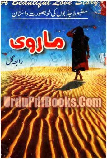 Marvi Novel By Rabia Gul Marvi novel contains a social reforming and