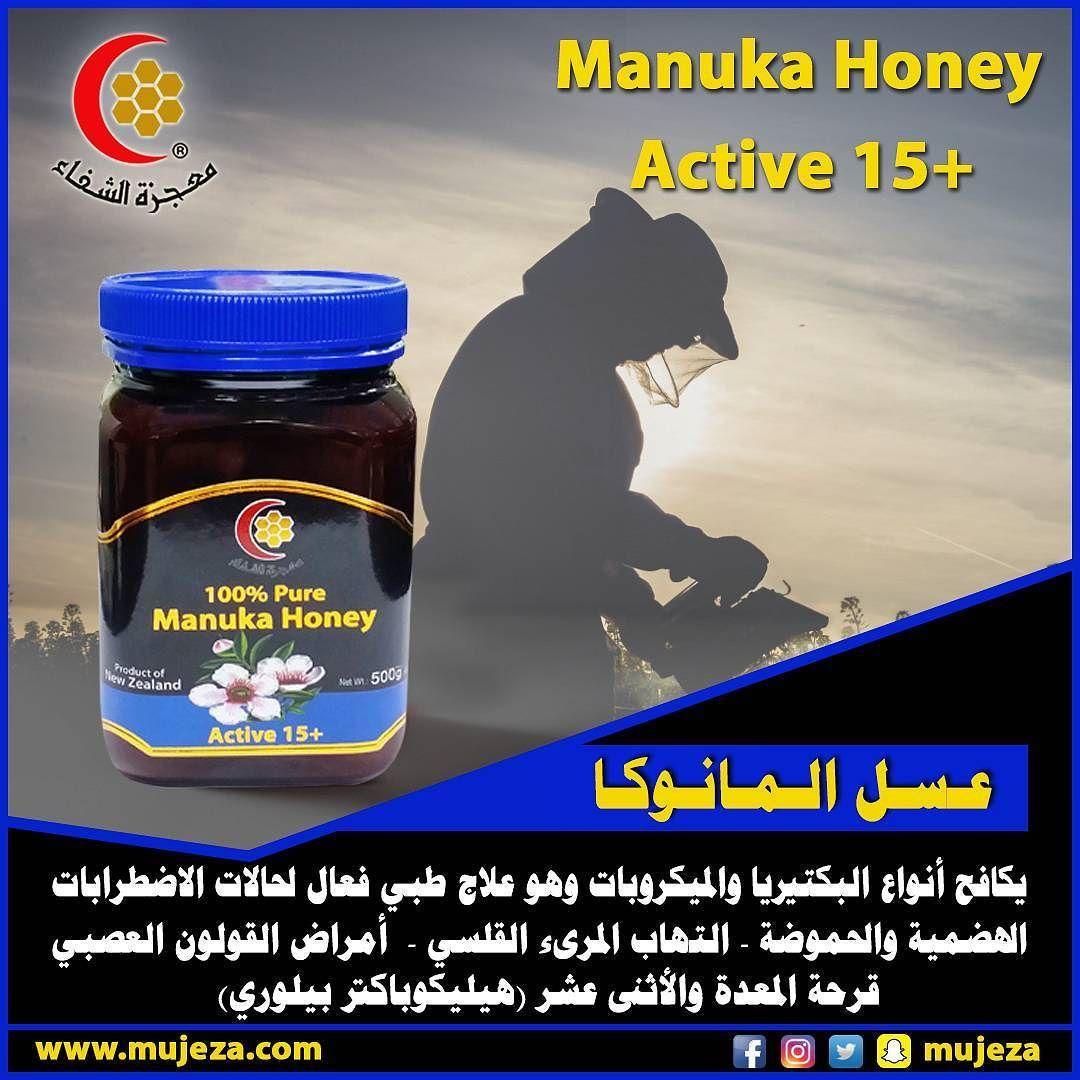 تعرف على فوائد عسل المانوكا مع عسل المعجزة عسل المانوكا هو عسل طبيعي قوامه كريمي ناتج من غذاء النحل على رحيق زهرة شجرة Pure Products Manuka Honey How To Plan