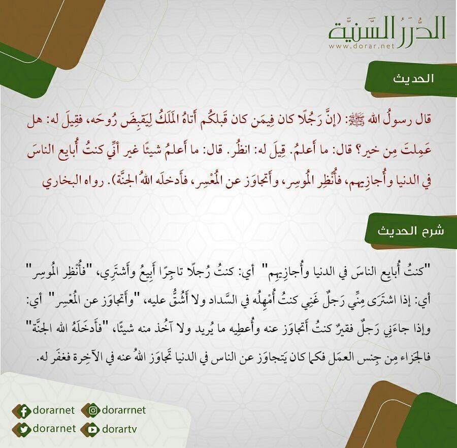 المفلس يوم القيامة Hadith Ahadith Hadeeth