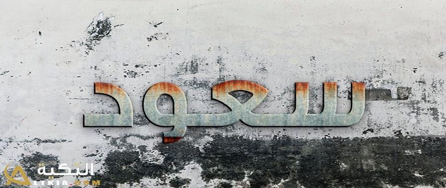معنى اسم سعود في قاموس المعاني بالتفصيل سعود من أسماء الأولاد المميز والذي يحتوي على معنى قيم حيث يرغب كل أم وأب في التسمي Abstract Artwork Abstract Painting