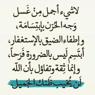 Desertrose Yaa Rabb Quran Verses Quotes Words