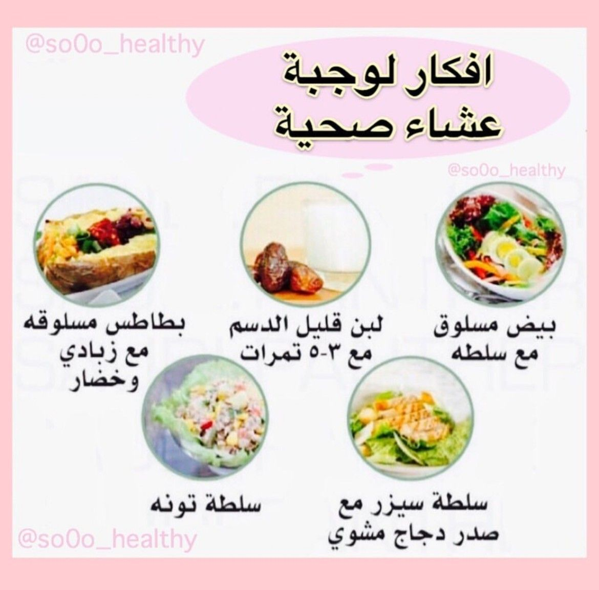 Pin By Sana Azhary On Healthy Life Experience Health Fitness Food Health Facts Food Workout Food