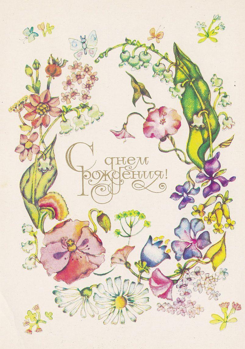 Открытки с днем рождения графика цветы, новогодние