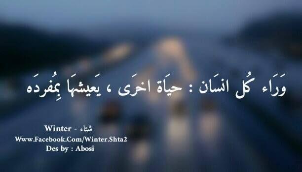 Pin By Sameh Elhouli On كلمات راقت لي Quotes Sayings Weather Screenshot
