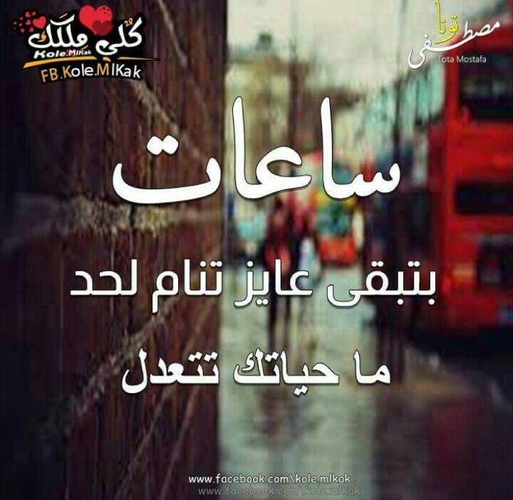 فرج همي يا الله My Life Life Novelty Sign