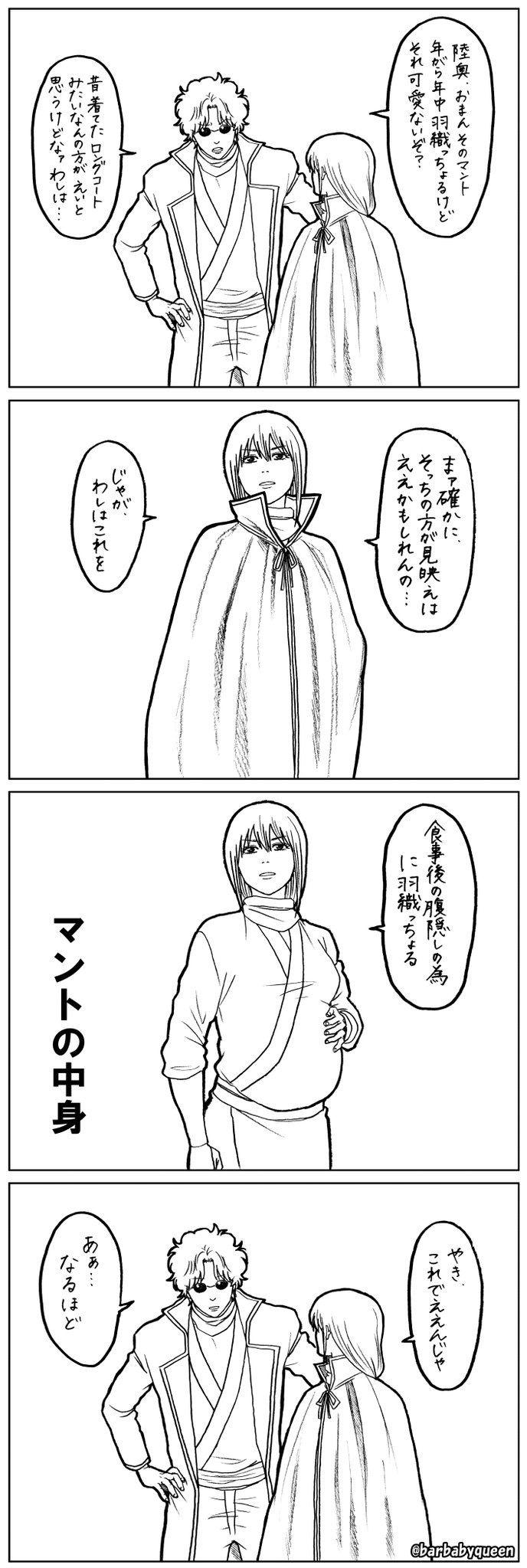 見る 銀魂 順番 アニメ