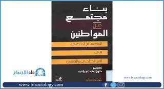 تحميل كتاب بناء مجتمع من المواطنين المجتمع المدني في القرن الحادي والعشرين Pdf Sociology