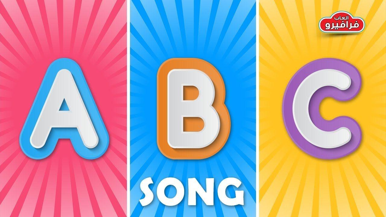 اغنية الحروف الانجليزية تعليم حروف اللغه الانجليزيه للاطفال Abc Song F Lettering Alphabet Songs Lettering