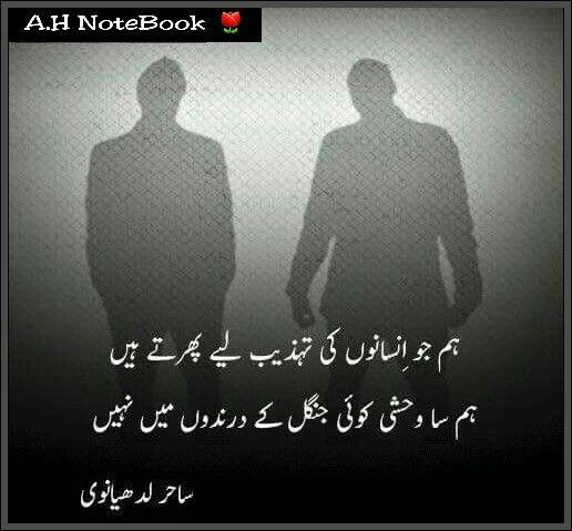 Tehzeeb Ki Kahani Urdu Book