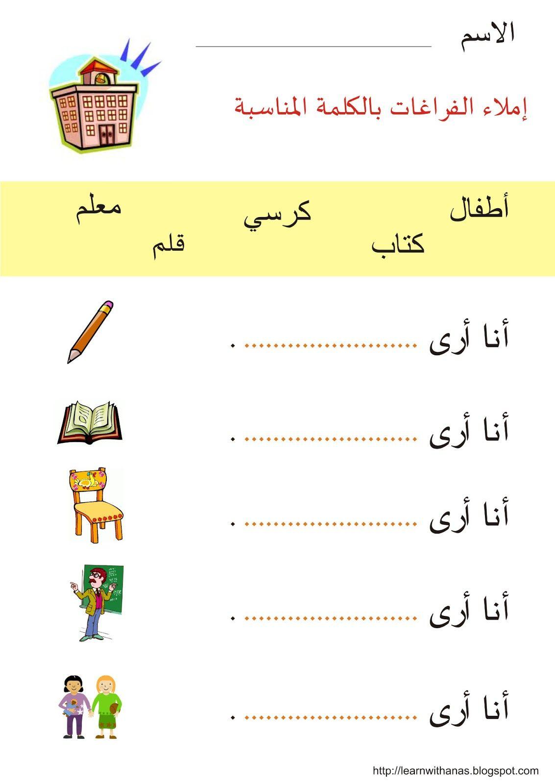 feladatlapok arabic pinterest learning arabic worksheets and arabic lessons. Black Bedroom Furniture Sets. Home Design Ideas