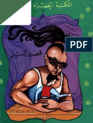 09 الملك عادل المكتبة الخضراء للاطفال In 2021 Favorite Childhood Books Childhood Books Library Books