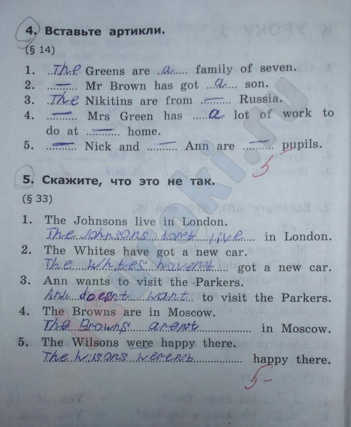 Готовые домашние задания по английскому языку грамматика 3 класс барашкова