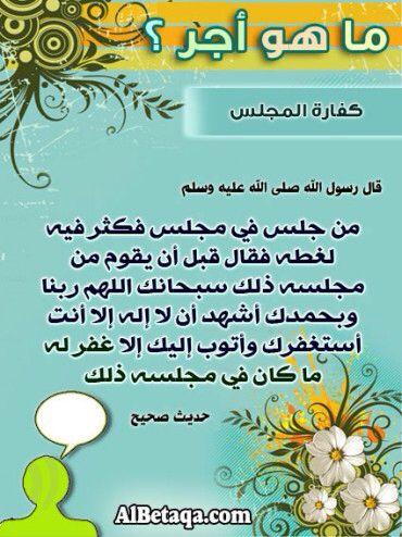 كفارة المجلس What Is Islam Arabic Quotes Islam