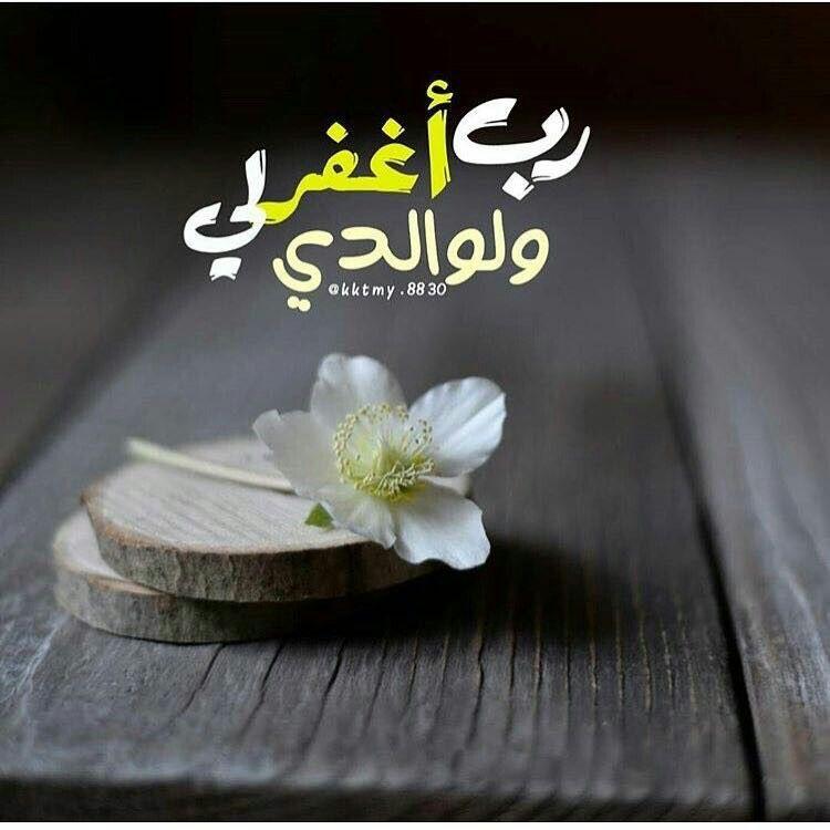 ربي اغفر لي ولوالدي Islamic Caligraphy Art Islamic Calligraphy Painting Paper Flower Crafts