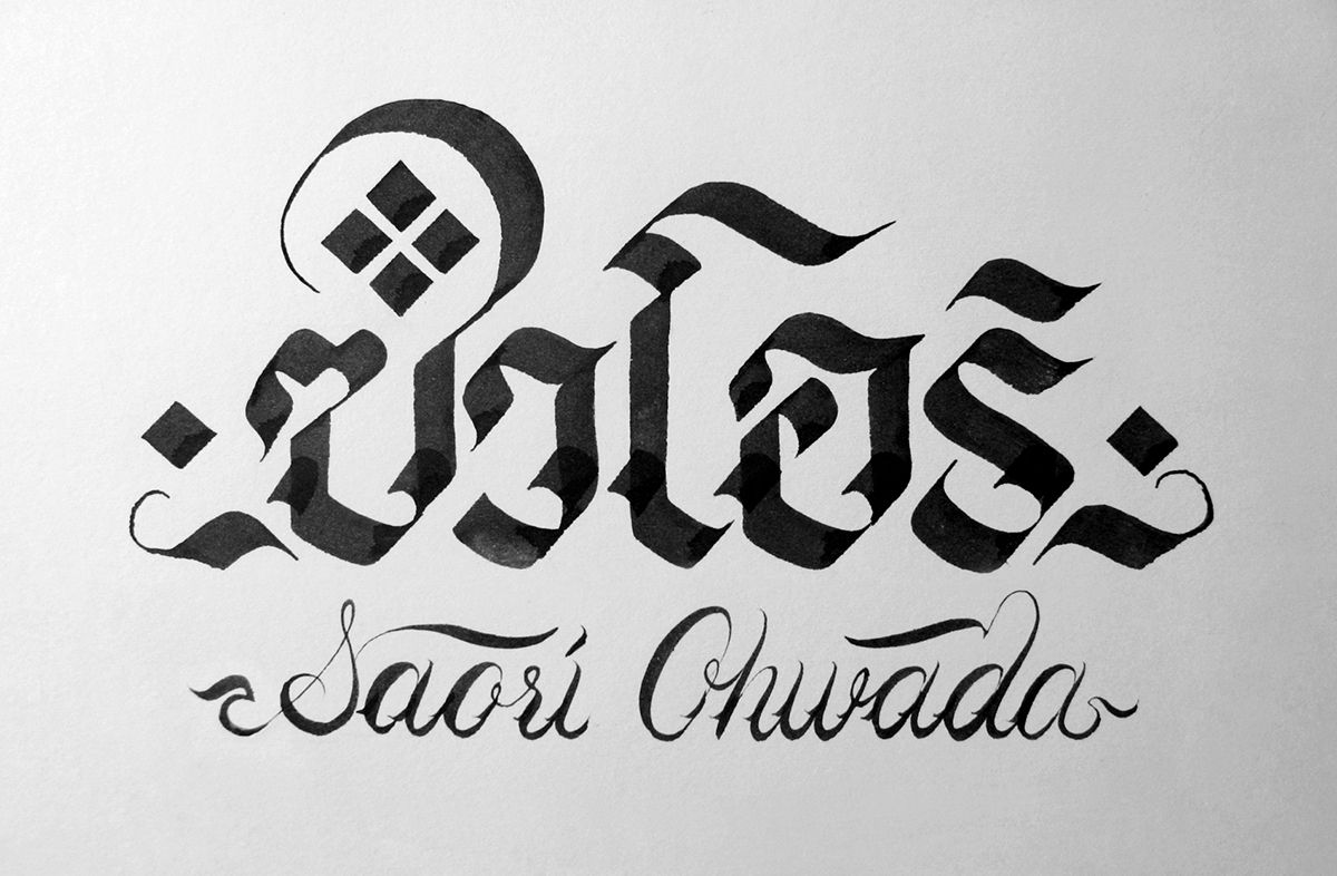 Quot saori thai letter calligraphy pinterest