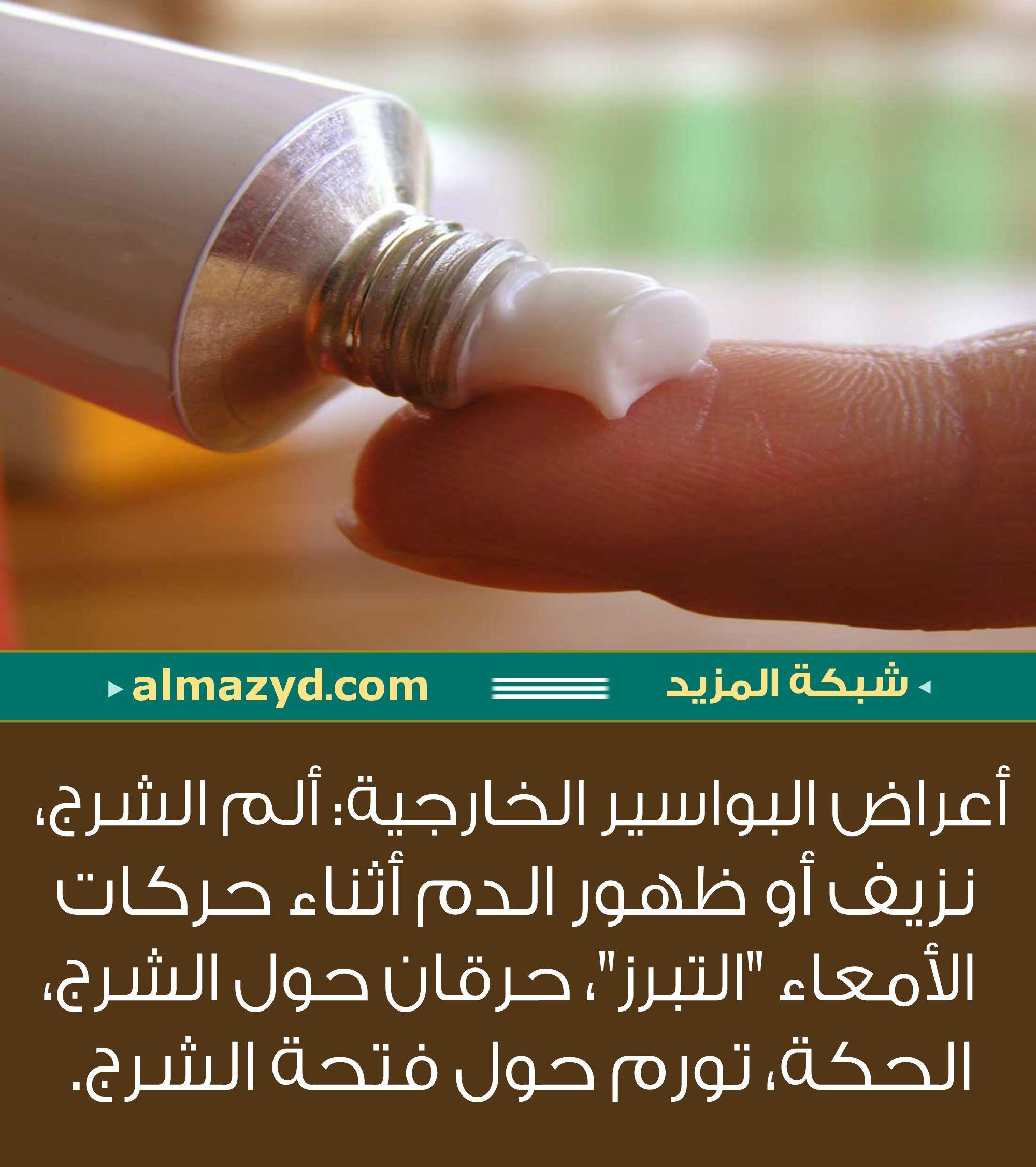 Pin On معلومات صحية طبية