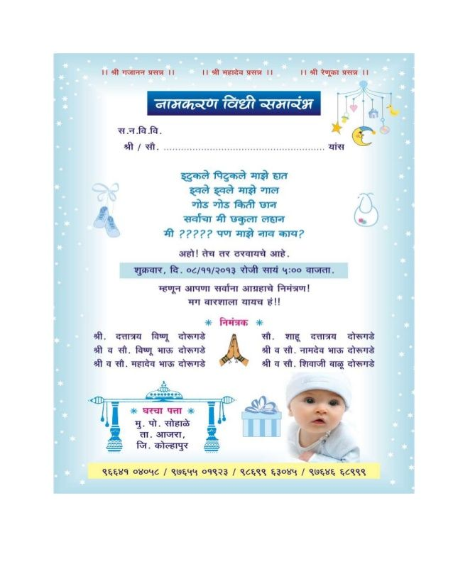 Baby Shower Invitation Wording In Marathi Unique Card Of Name Ceremony