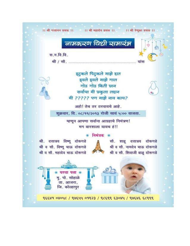 Barse Invitation Card In Marathi : barse, invitation, marathi, Invitation-card-of-name-ceremony-1-638.jpg, (638×826), Naming, Ceremony, Invitation,, Shower, Invitation, Cards,, Wording