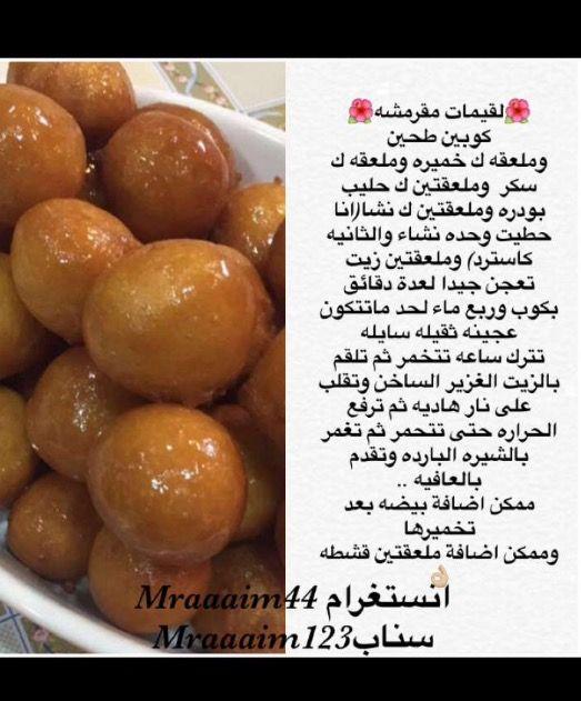Pin By Om Rawan On Sweets Food Food Recipies Save Food