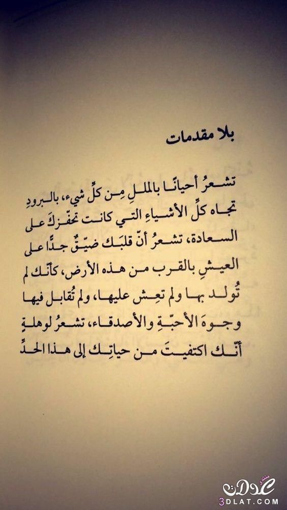 صور حزينه 2020 اجمل الصور الحزينه بعبارات حزينه صور مكتوب عليها عبارات حزينه Words Quotes Calligraphy Quotes Love Love Quotes For Him