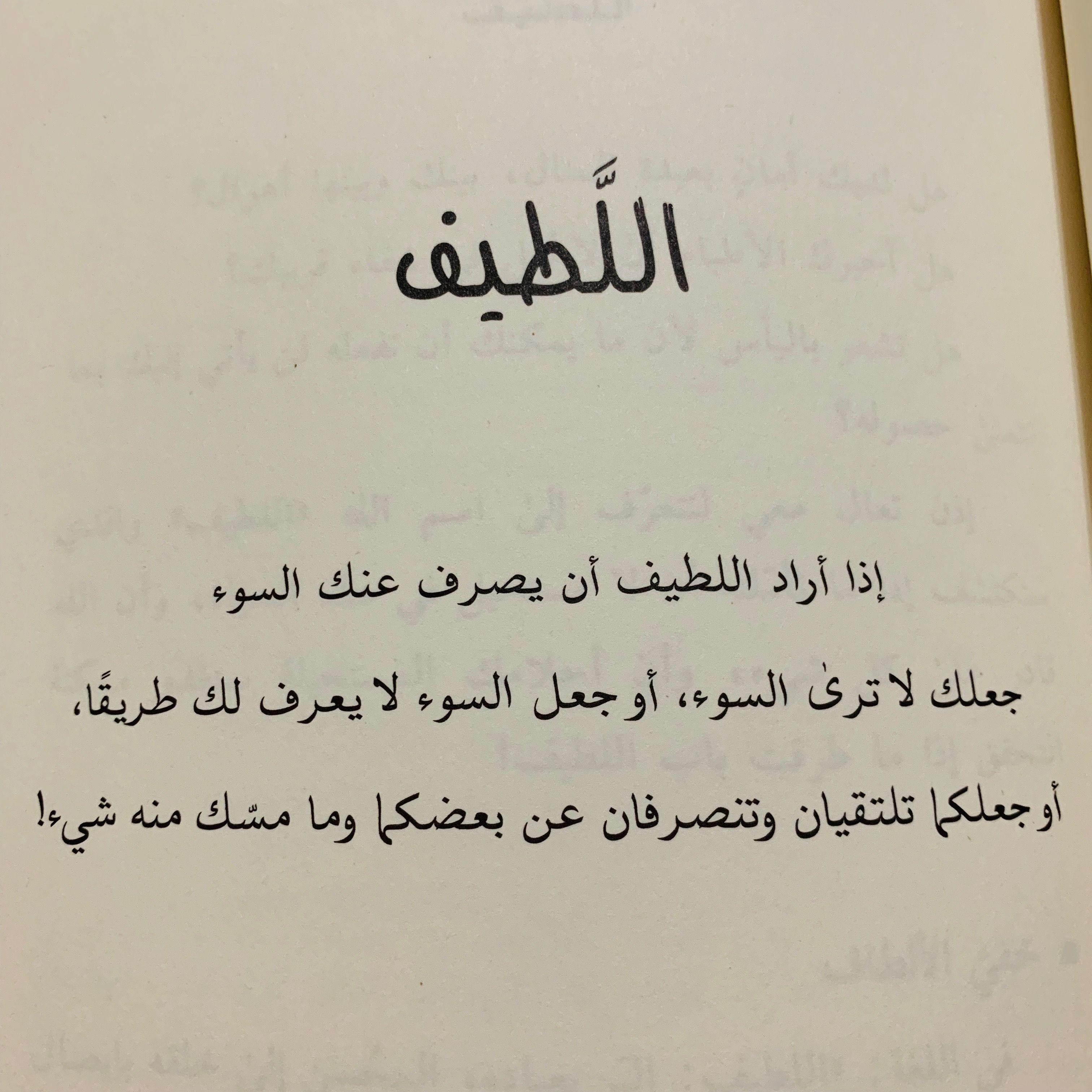 كتاب لأنك الله Quotes Book Quotes Arabic Quotes