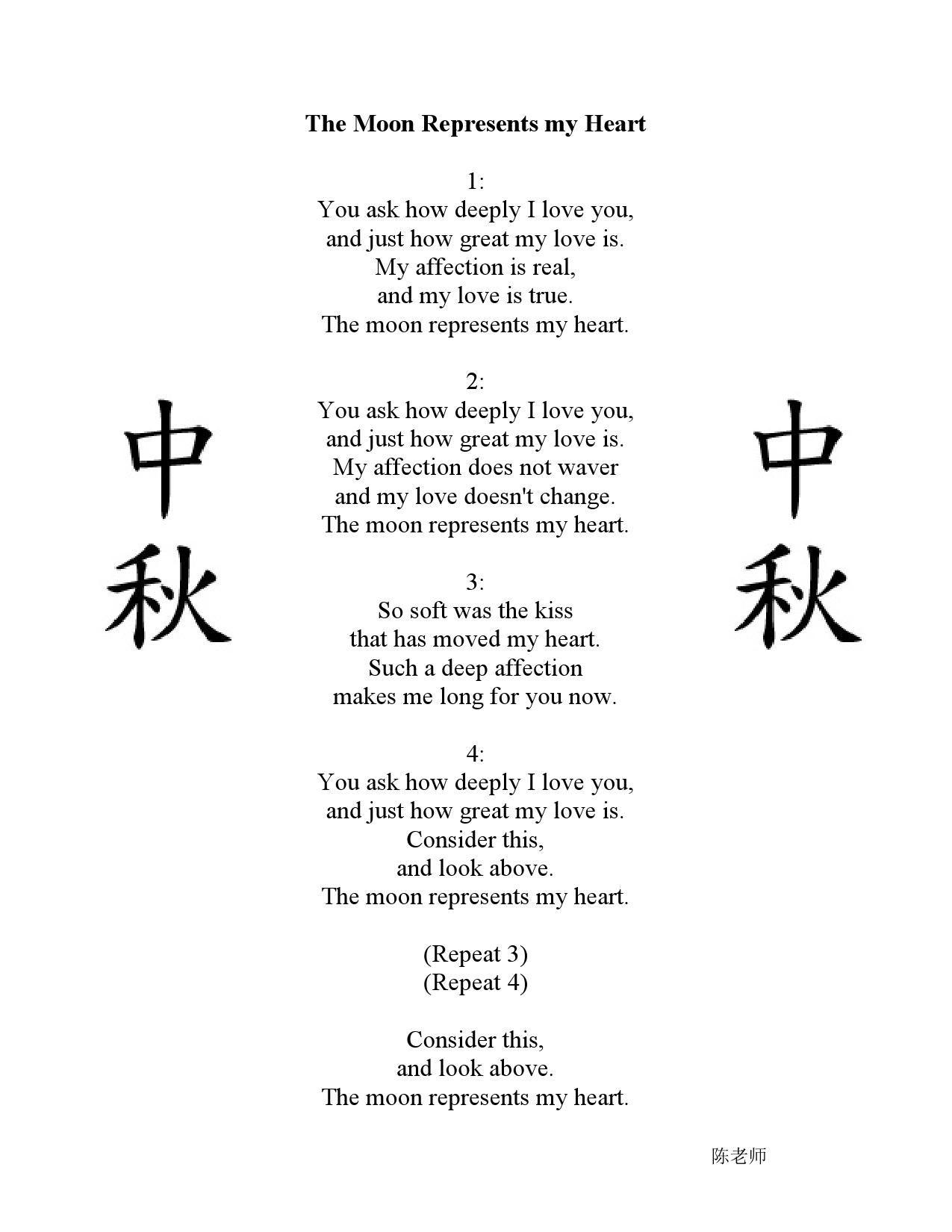 Moon represents heart chinese pinyin and english000002 moon represents heart chinese pinyin and english000002 buycottarizona