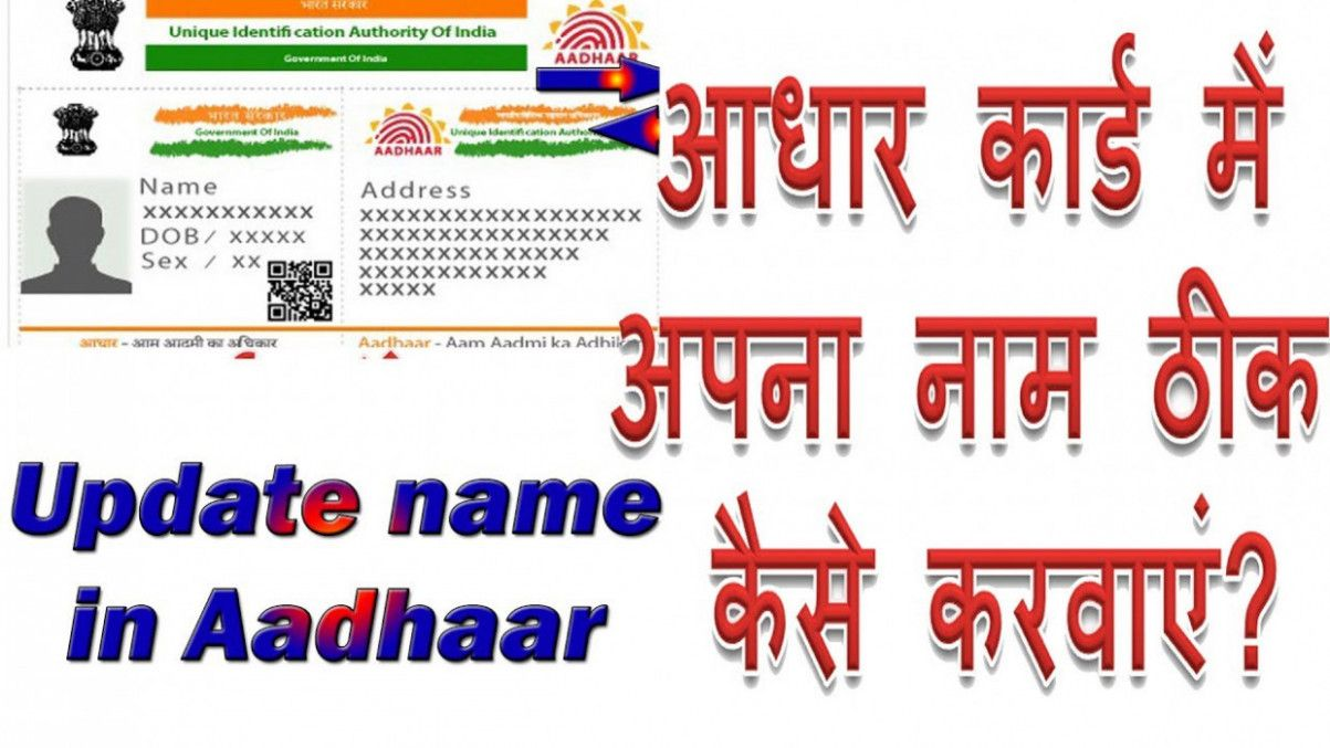 How To Change Aadhar Card Name How To Change Aadhar Card Name