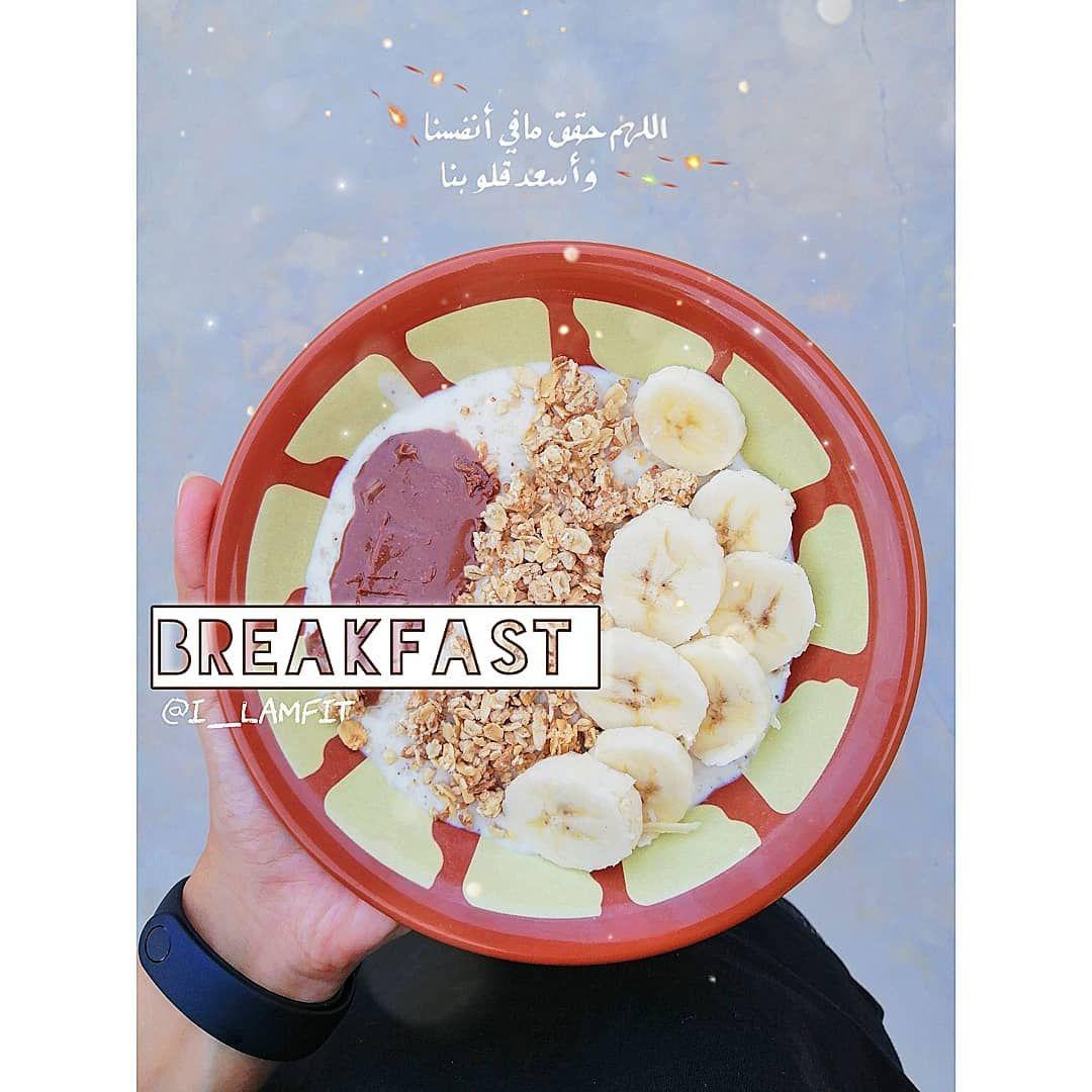 صباح الخير و الرضا و السرور كيفكم طمنوني عنكم وحشتوننني فطوري اليوم شوفان بالحليب و Healthy Lunch Breakfast Oatmeal