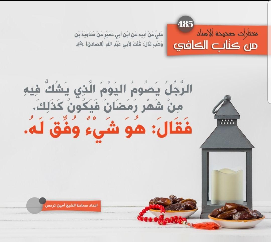 Pin By Abomohammad On أحاديث أهل البيت عليهم الصلاة والسلام Home Decor Decals Home Decor Decor