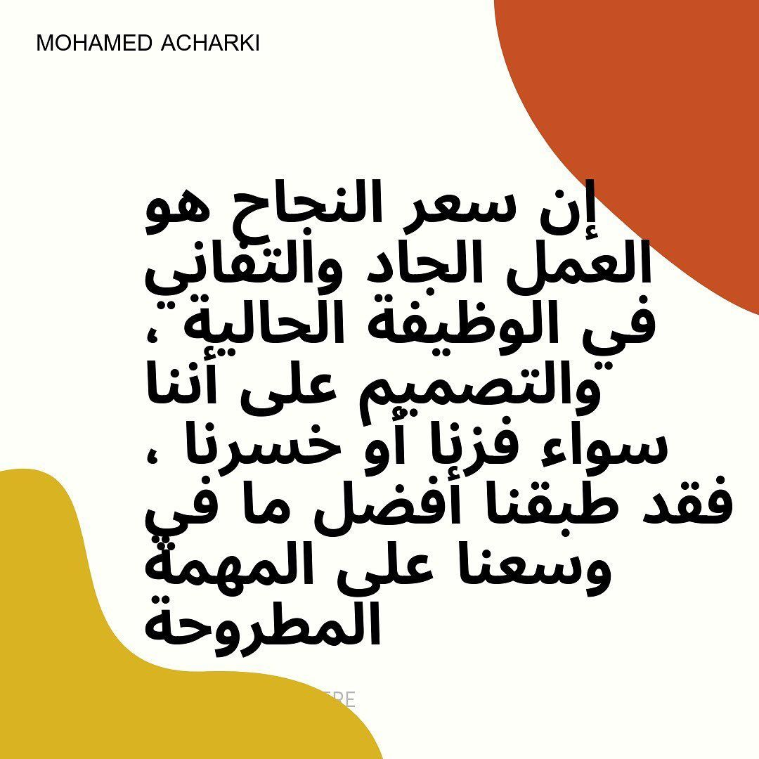 العمل الجاد والتفاني النجاح Maroc Marocaine Marocains Tanger Tetouan Casablanca Rabat Ma North Face Logo The North Face Logo Motivation