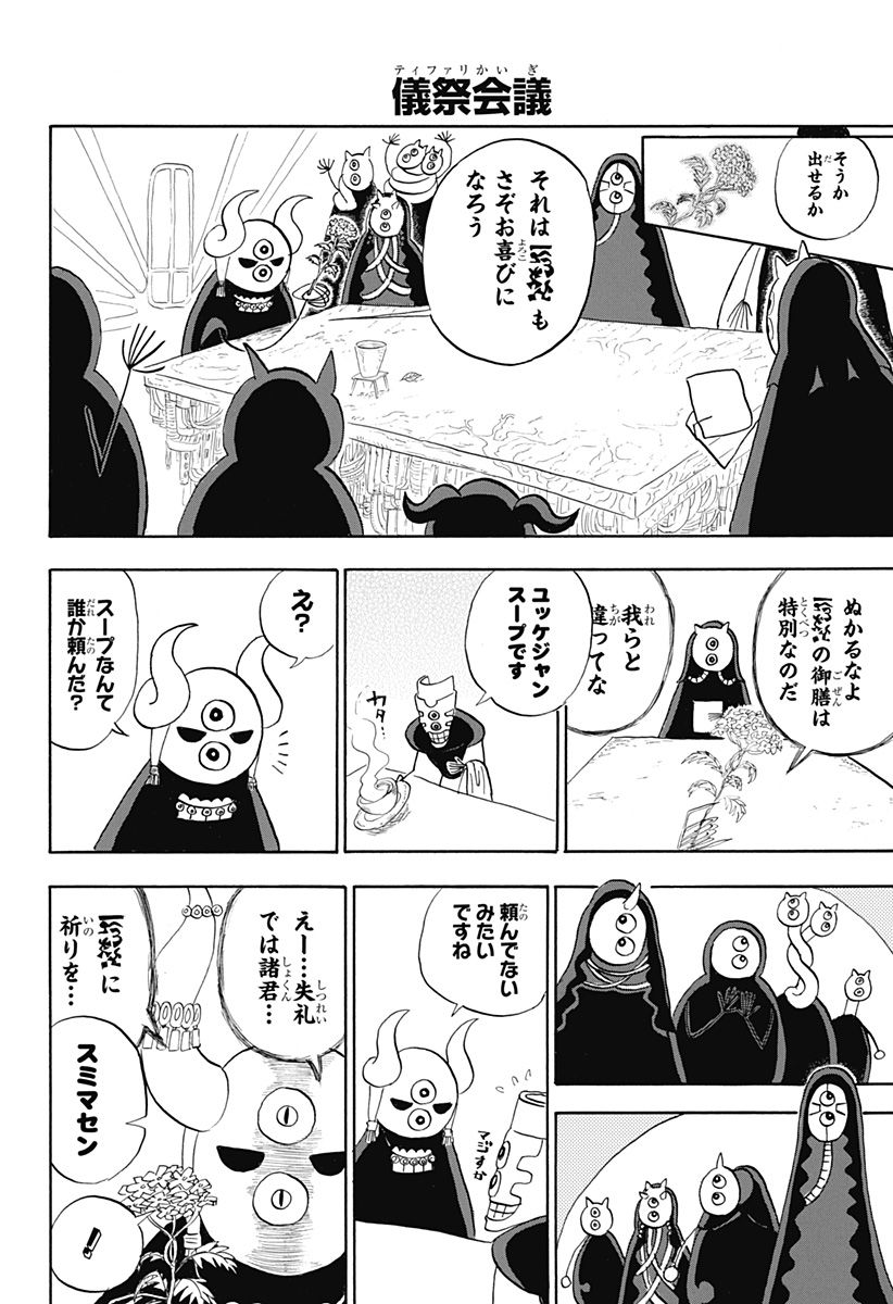周平 宮崎 『僕とロボコ』 集英社『週刊少年ジャンプ』公式サイト